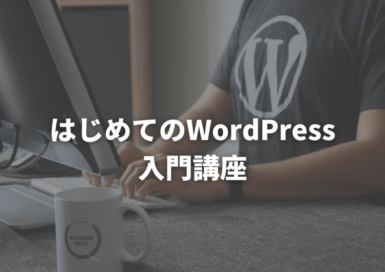 はじめてのWordPress入門講座【基礎知識・基本的な使い方・トラブル対応】