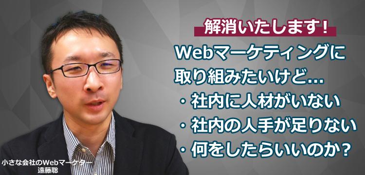 小さな会社のWebマーケター|遠藤聡
